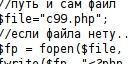 Exploring an unsuccessful php hacking attempt